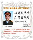 中国泥灸创始人简介